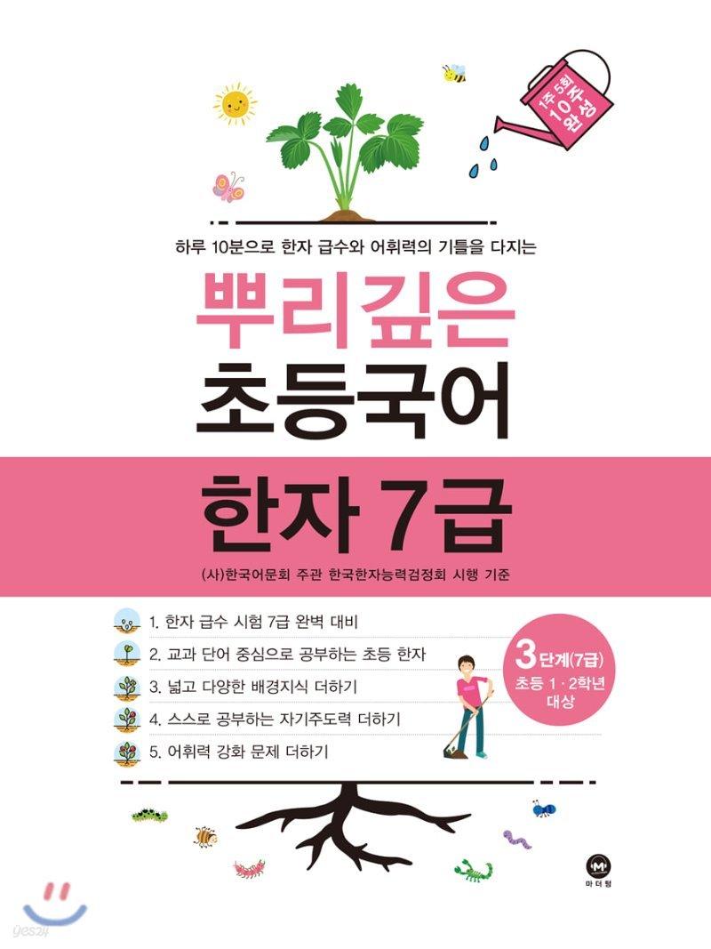 뿌리깊은 초등국어 한자 7급 3단계
