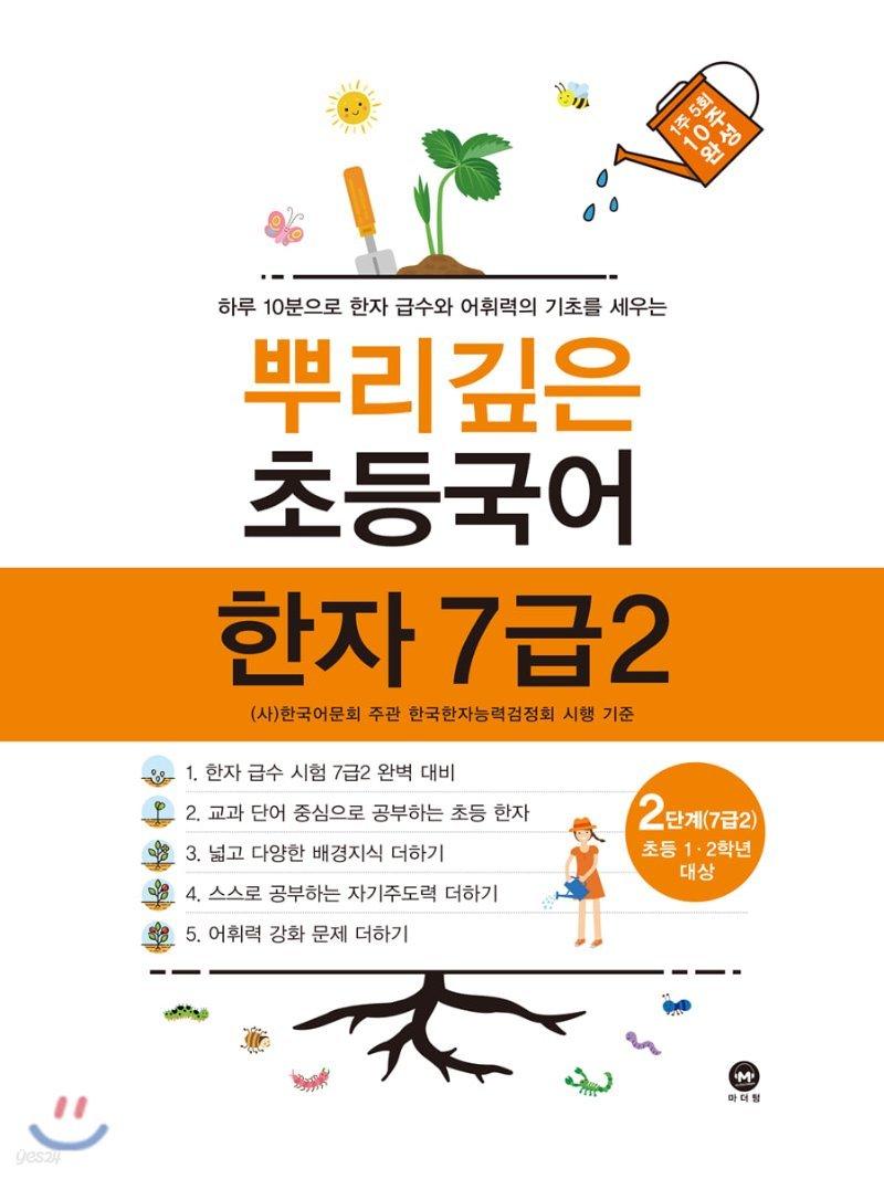 뿌리깊은 초등국어 한자 7급2 2단계