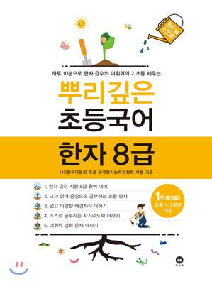 뿌리깊은 초등국어 한자 8급 1단계
