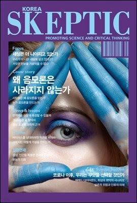 한국 스켑틱 SKEPTIC vol. 22