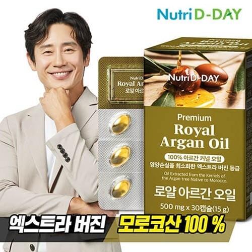 뉴트리디데이 100% 식물성 식용 로얄 아르간 오일 30캡슐 x 1박스