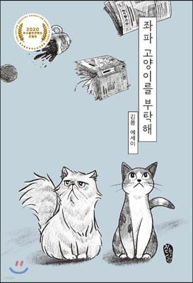 좌파 고양이를