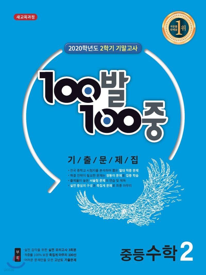 100발 100중 기출문제집 2학기 기말고사 중등수학 2 (2020년)