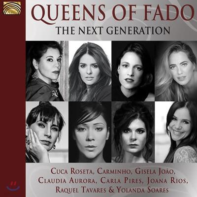 여성 파두 보컬 모음집 (Queens of Fado - The Next Generation)