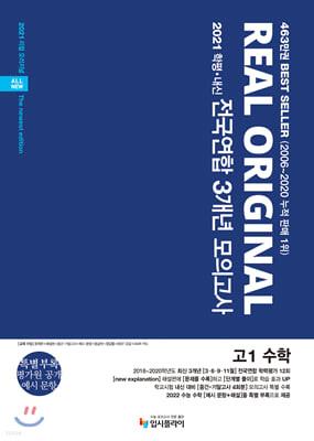 리얼 오리지널 전국연합 3개년 모의고사 고1 수학 (2021년)