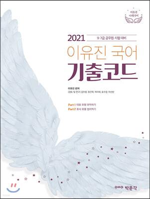 2021 이유진 국어 기출코드