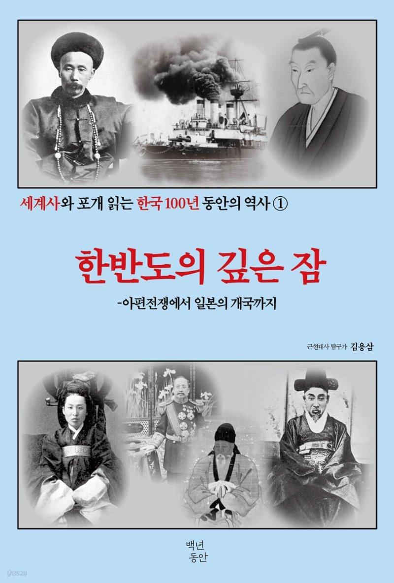 세계사와 포개 읽는 한국 100년 동안의 역사 1