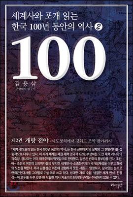 세계사와 포개 읽는 한국 100년 동안의 역사 2