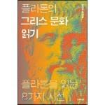 플라톤의 그리스 문화 읽기