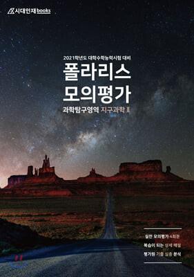 2021 폴라리스 모의평가 과학탐구영역 지구과학2