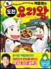 백종원의 도전 요리왕 6 대한민국 ①