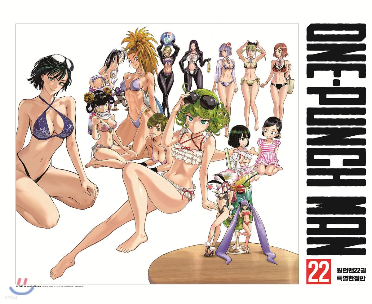 원펀맨 ONE PUNCH MAN 22 특별한정판 B박스