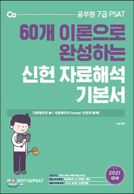 2021 7급 PSAT 신헌 자료해석 기본서