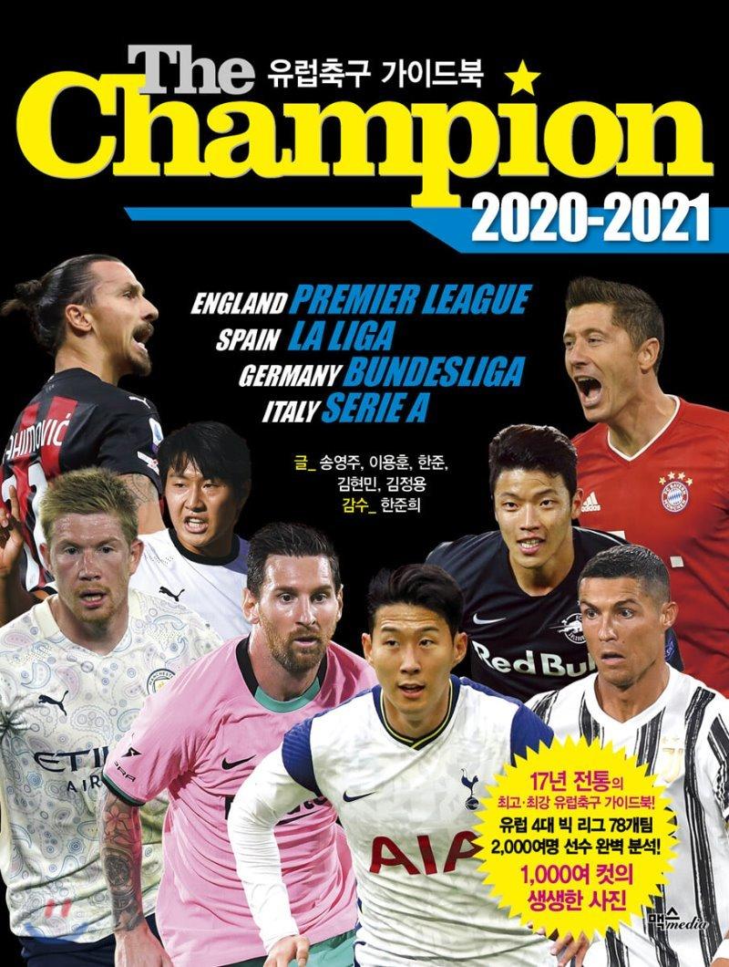 The Champion 2020-2021 : 유럽축구 가이드북