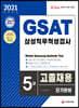 2021 채용대비 All-New GSAT 삼성 직무적성검사 5급 고졸채용 단기완성