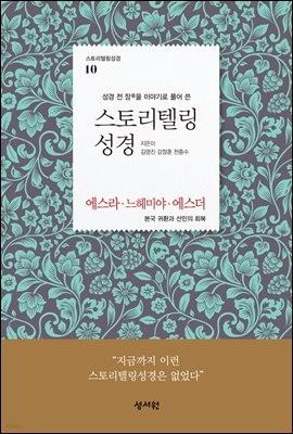 스토리텔링성경 (에스라,느헤미야,에스더)