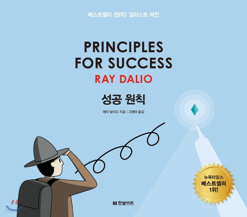 성공 원칙 PRINCIPLES FOR SUCCESS