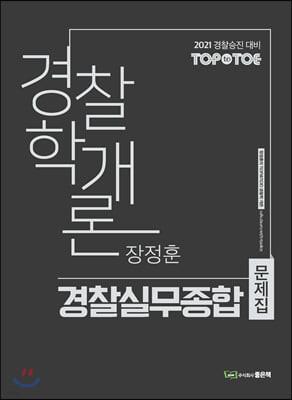장정훈 경찰학개론 경찰실무종합 문제집