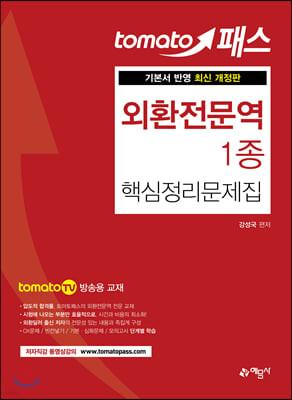 토마토패스 외환전문역 1종 핵심정리문제집