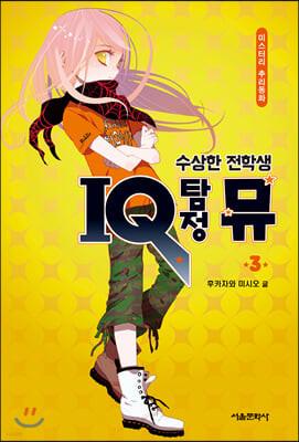 수상한 전학생 IQ 탐정 뮤 3