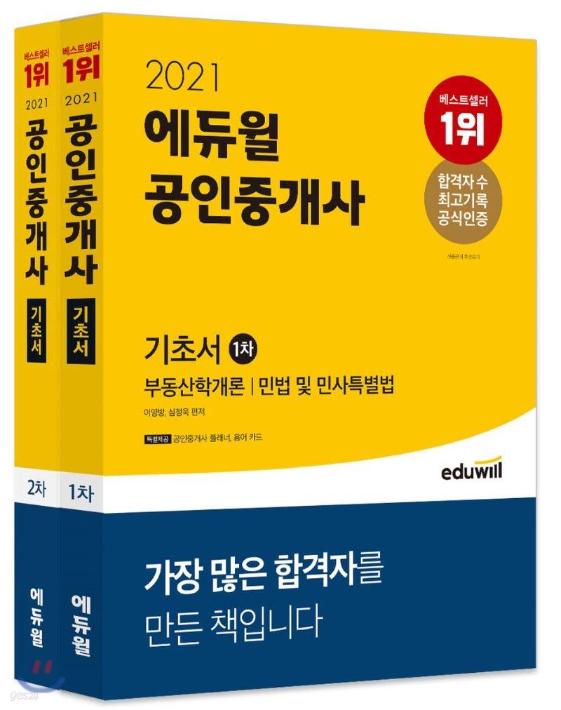 2021 에듀윌 공인중개사 1차+2차 기초서 세트