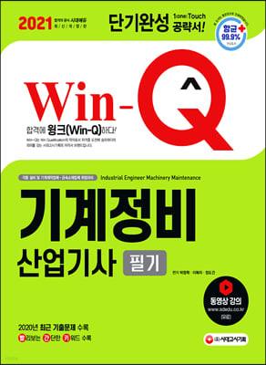 2021 Win-Q 기계정비산업기사 필기 단기완성