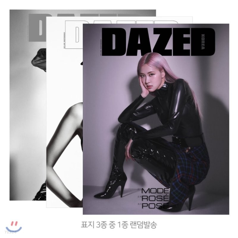 데이즈드 앤 컨퓨즈드 코리아 Dazed & Confused Korea (월간) : 11월 [2020]