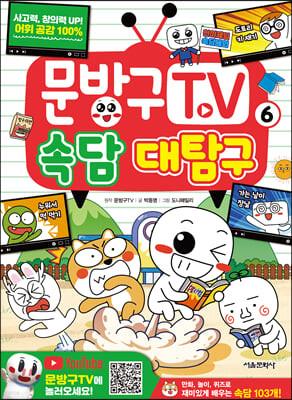 문방구TV 6 속담 대탐구