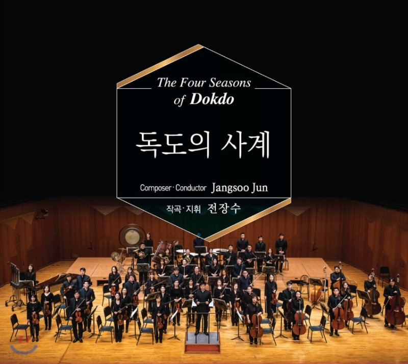 전장수: 독도의 사계 (Jangsoo Jun: The Four Seasons of Dokdo)