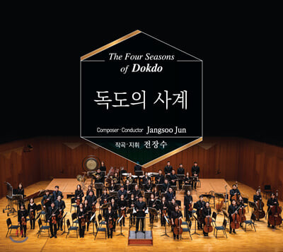 전장수: 독도의 사계 (Jangsoo Jun: The Four Seasons of Dokdo)