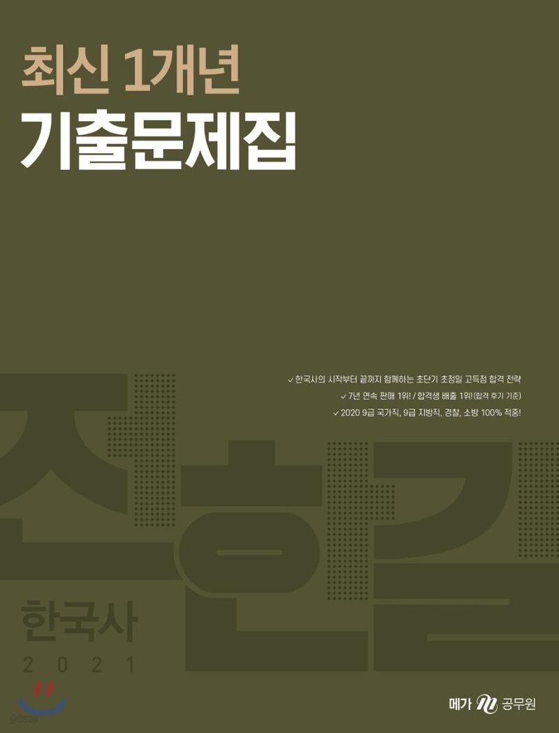 2021 전한길 한국사 최신 1개년 기출문제집