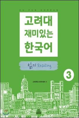 고려대 재미있는 한국어 읽기 Reading 3