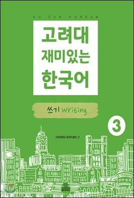 고려대 재미있는 한국어 쓰기 Writing 3