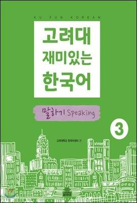 고려대 재미있는 한국어 말하기 Speaking 3