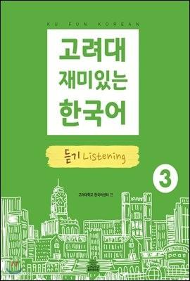 고려대 재미있는 한국어 듣기 Listening 3