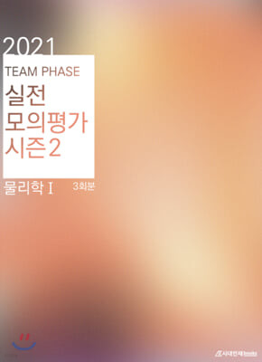 2021 TEAM PHASE 실전 모의평가 물리학1 시즌 2