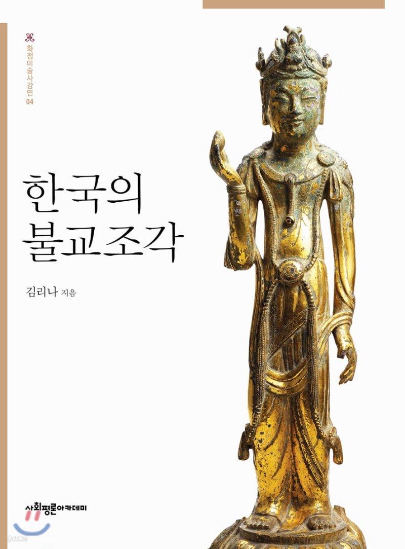한국의 불교조각