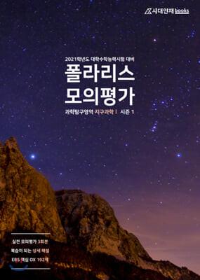 2021 폴라리스 모의평가 과학탐구영역 지구과학1 시즌 1