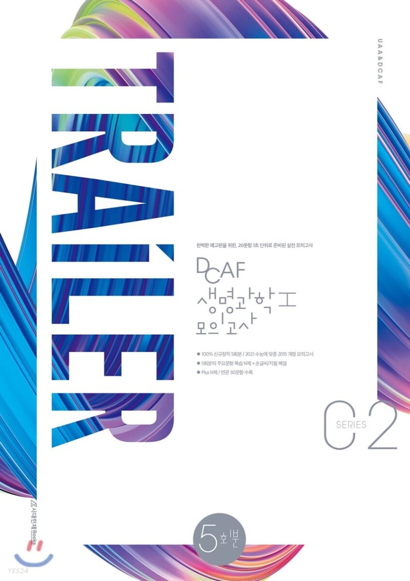 2021 DCAF 생명과학1 Trailer 모의고사 Series 2 5회분