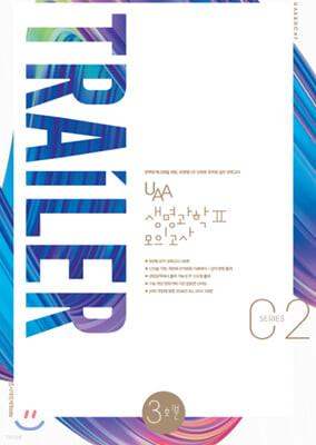 2021 UAA 생명과학2 Trailer 모의고사 Series2 3회분
