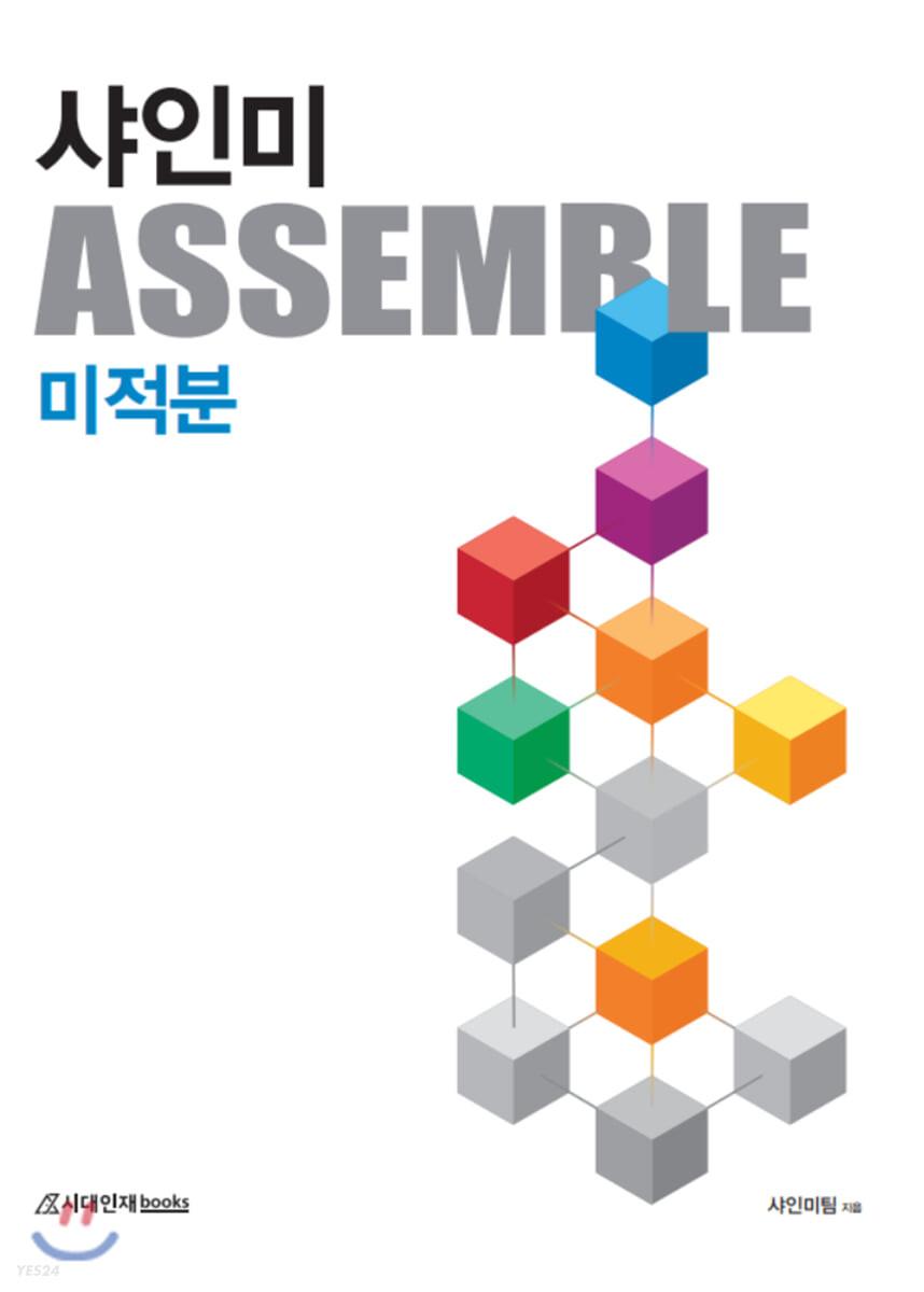 샤인미 ASSEMBLE 미적분