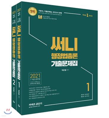 2021 써니 행정법총론 기출문제집
