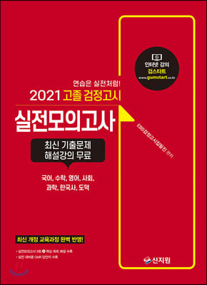 2021 EBS 고졸 검정고시 실전모의고사