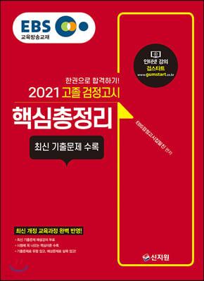 2021 EBS 고졸 검정고시핵심총정리
