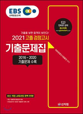 2021 EBS 고졸 검정고시 기출문제집