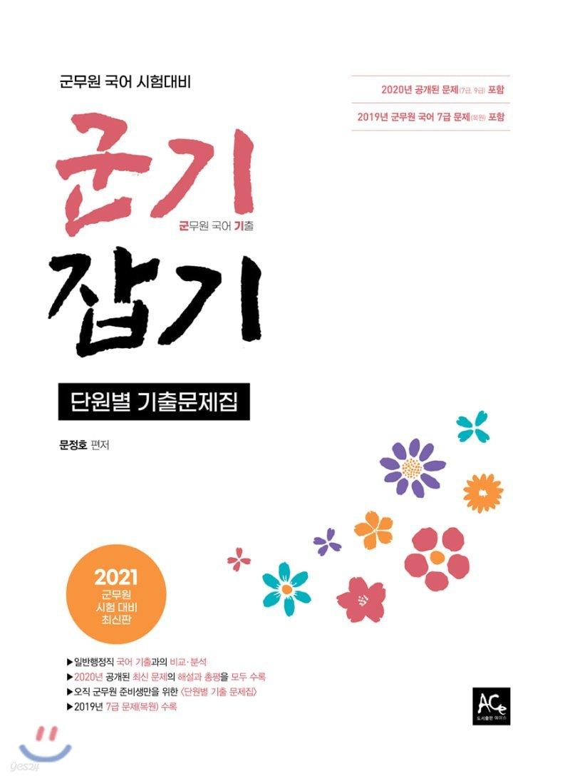 2021 문정호 군기잡기 군무원 국어 단원별 기출문제집