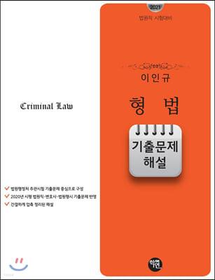 2021 법원직 시험대비 이인규 형법 기출문제 해설