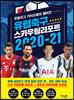 유럽축구 스카우팅 리포트 2020-21