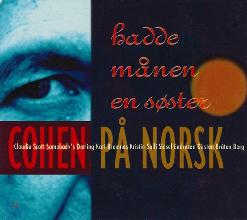 노르웨이어로 부른 레너드 코헨 작품 모음집 (Hadde manen en soster: Cohen Pa Norsk)