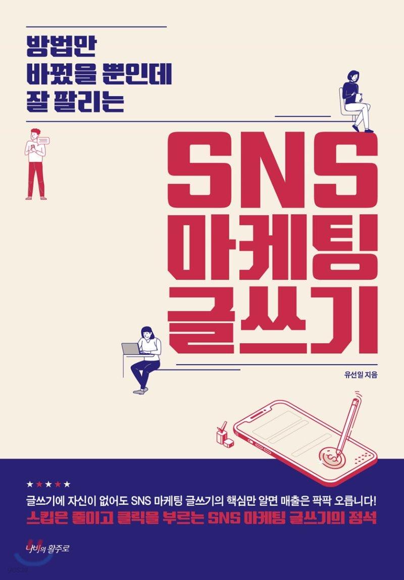 SNS 마케팅 글쓰기